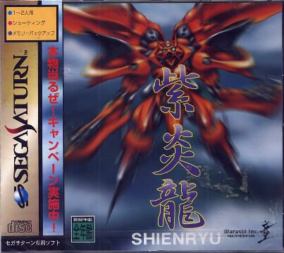 Shienryu - Purple Flame Dragon