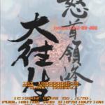 Dodonpachi_Dai-Ou-Jou_(Japan) 1